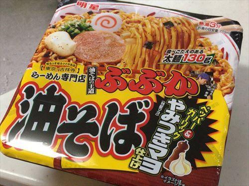 一年間カップ麺のみで過ごしたら5000万円