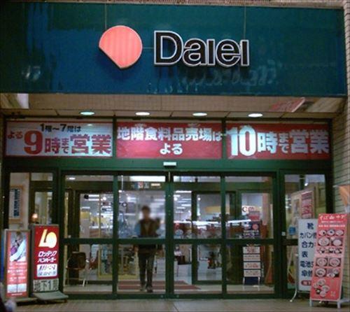 かつては大型スーパーだった「ダイエー」の思い出