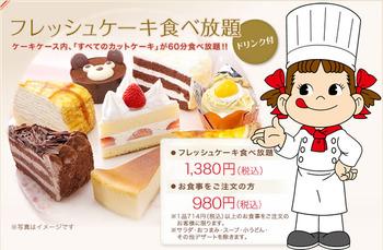 cakes_boxtop