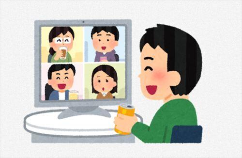 【急募】オンライン飲み会を断る理由