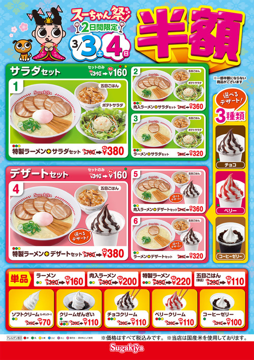 【速報】スーちゃん祭り開催のお知らせ 3月3日・4日は何でも半額になるスガキヤに急げ!!!