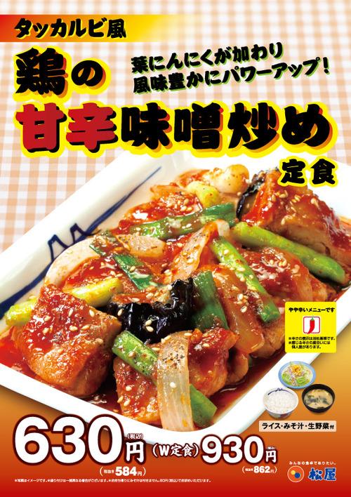【画像あり】 松屋がメチャメチャ美味そうな鶏の甘辛定食を新発売