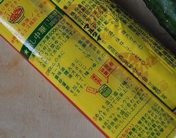 201208_hiyashi_marutai_02