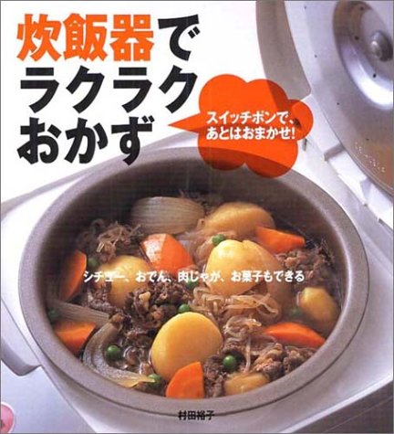 一人暮らし板住民が作る炊飯器料理のレシピ