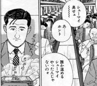 新幹線でシウマイ弁当食べてたら横のおばはんに嫌な顔された