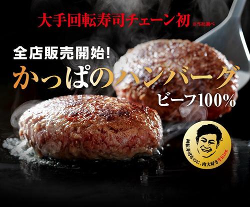 かっぱ寿司が「かっぱのハンバーグ」を発売