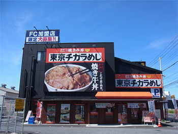 東京チカラめし 群馬に初出店、高崎店オープン
