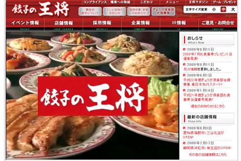 王将、正社員を対象にベースアップ1万円、2年連続で