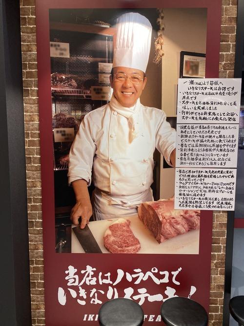 【画像】いきなりステーキ、他店より原価が高いとイキり出す