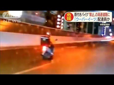 【無法】ウーバーイーツ、原付バイクで高速道路を爆走