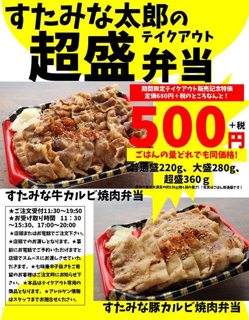 【画像】すたみな太郎の弁当がガチで凄い!!