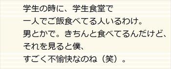 坂本龍一「学生食堂で一人でご飯食べてる人を見るとすごく不愉快。」