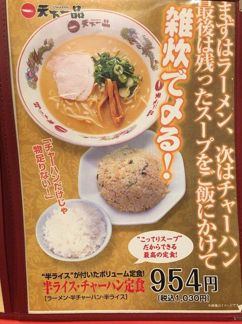 この1030円の定食に色々とケチをつけるヤツwwwwwwwwwwwww