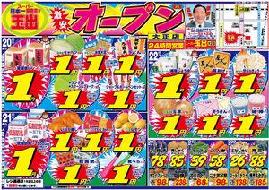 「スーパー玉出」売却で客から悲鳴殺到 「1円セール、ド派手な看板はどうなるんや!」