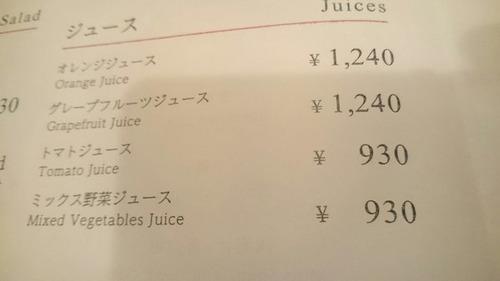 【画像】一流ホテルのジュースの値段wwwwwwwwwwwwwwww