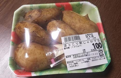 【画像】スーパー玉出のお惣菜「ほっこり新じゃがマヨ」 価格100円