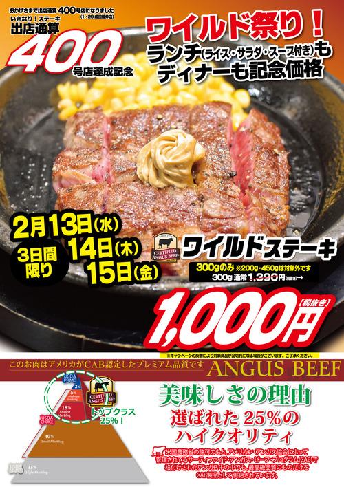 いきなりステーキが400店舗達成記念にワイルドステーキを1000円で提供