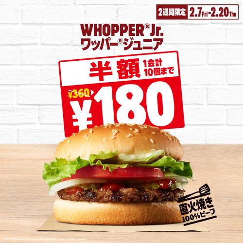 【朗報】バーガーキング、ワッパーjr半額