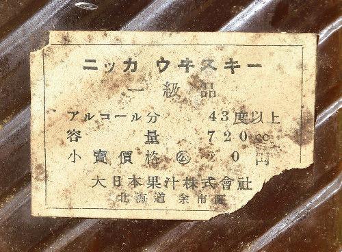 ニッカの逸品1号ウイスキー、奇跡の発見…マッサン初の量産化製品、東京の酒店に、東京大空襲の焼失を奇跡的に免れる