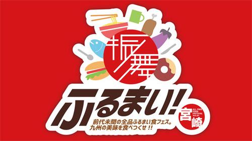 九州のうまい飯ランキングが決定しましたwwwwww