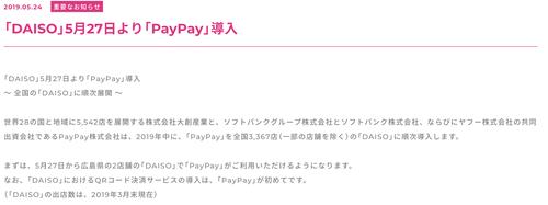 ダイソー、5月27日より「PayPay」導入