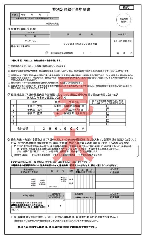【引っ掛け】10万円特別定額給付金の申請書に「希望しない」の項目があるから注意しろよ