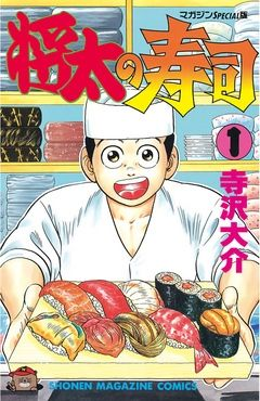 将太の寿司とかいうおまえらが誰も語らない漫画