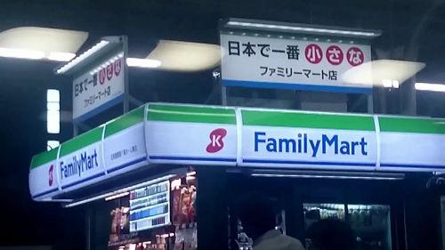 日本一小さいファミリーマートはなんと2.42畳! 店舗名もそのまま