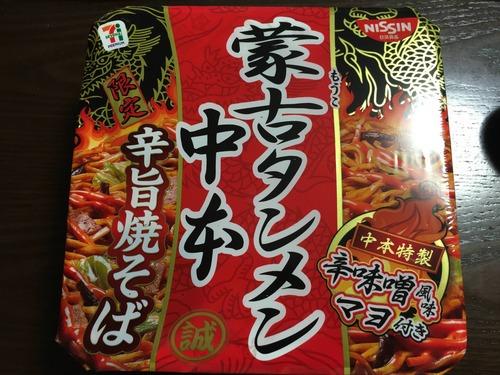 蒙古タンメン中本の旨辛焼そば買ってきたから食べるwwwwwwwww