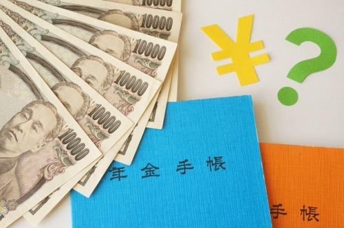 40歳、年収300万円、独身会社員の年金受給額は138万円