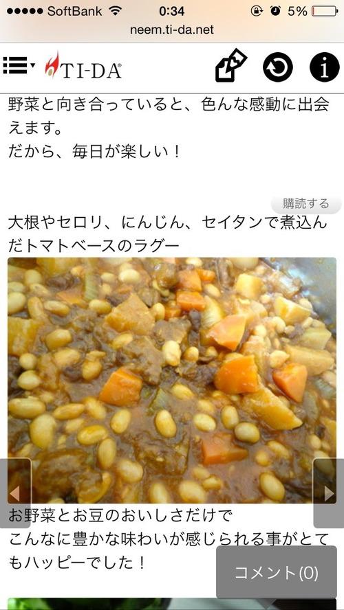 【悲報】10年間菜食(マクロビオティック)ブログを書いていたベジタリアンが突然「菜食は身体に悪い」と言い出す