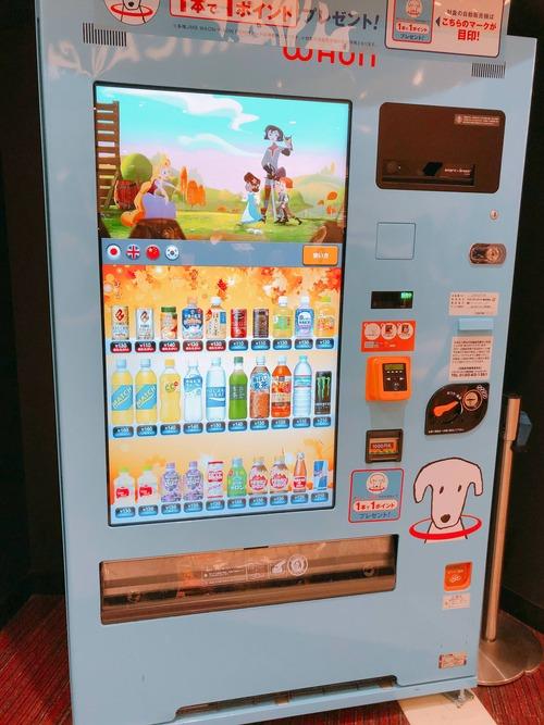 【速報】俺氏、めちゃくちゃ近未来的な自動販売機を発見