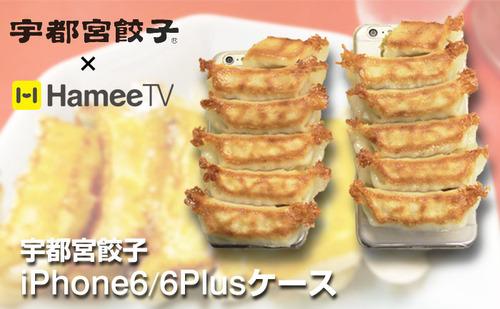 【画像あり】宇都宮餃子のiPhoneケースがめっちゃ美味そう