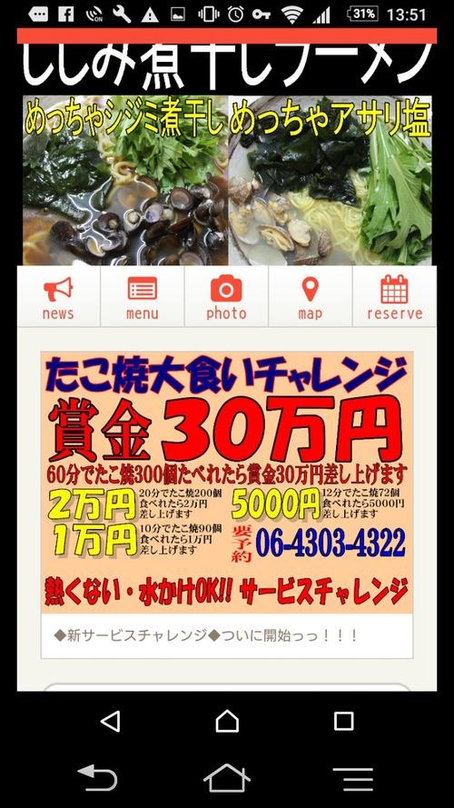 【朗報】60分でたこ焼き300個食べれたら賞金30万円!!!!!