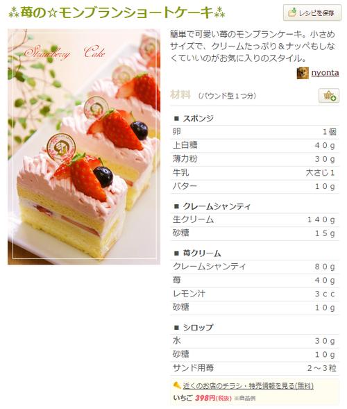 苺のモンブランケーキ作ったよ!