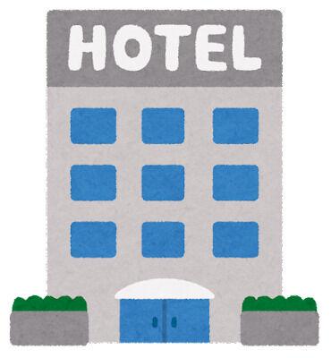 なんJビジネスホテル大好き部
