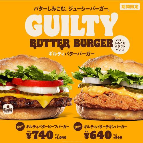 【朗報】バーガーキング、ギルティバーガーなるものを発売してしまうwwwwwwwww