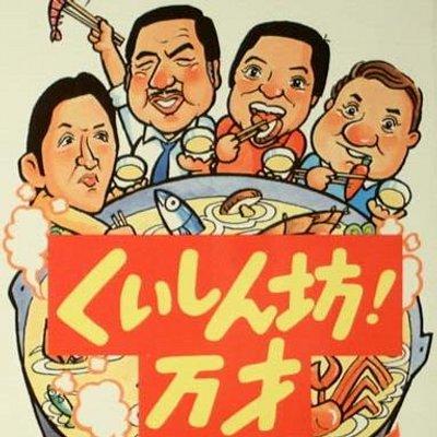 「くいしん坊!万才」40周年に6代目梅宮辰夫、9代目山下真司、11代目松岡修造が集結