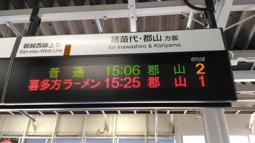 会津若松駅に「喜多方ラーメン」と表示 担当「入力ミスではなく機械の不具合で勝手に表示された」