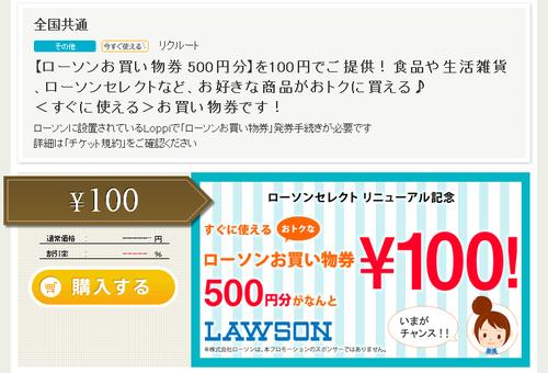 【乞食速報】ローソンお買い物券500円券が100円