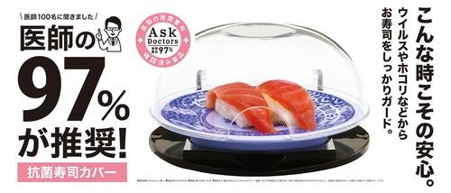 【朗報】くら寿司の「抗菌寿司カバー」、なんと医師の97%が推奨