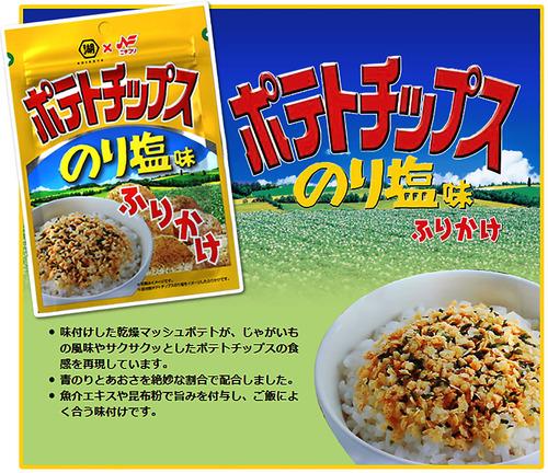 ごはん専用ポテトチップス発売 / 熱々ご飯にかけて食べる「ポテトチップスのり塩味ふりかけ」