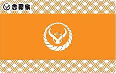 吉野家が自社電子マネー「吉野家プリカ」を開始 チャージ上限は14万円