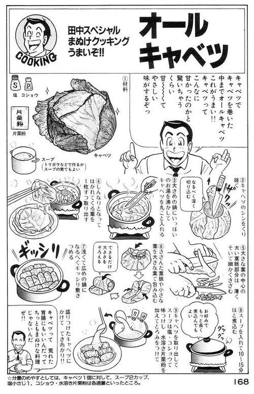 【悲報】グルメ漫画、とんでもない料理を紹介する