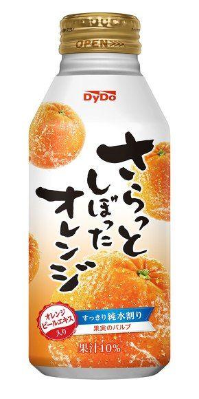 【悲報】さらっとしぼったオレンジ、お値段をぐっと上げ容量をさらっとしぼって再登場