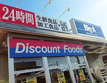 スーパーマーケット「ビックエー」の魅力