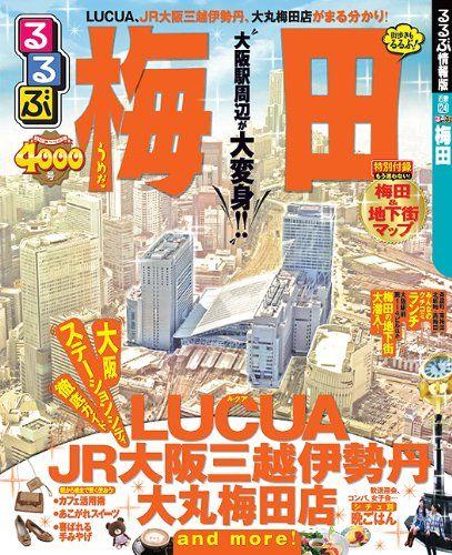 梅田の地下街にセーブポイントを作ろうと思う。立ち食い串カツ屋の前に作れば良いんだろ?