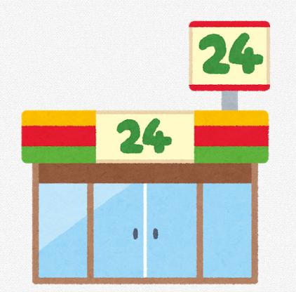 バイト先のコンビニ店長「「レジミスは全額給料天引き。クリスマスケーキ必ず買え。シフト変更は非常識だから絶対許さん」」