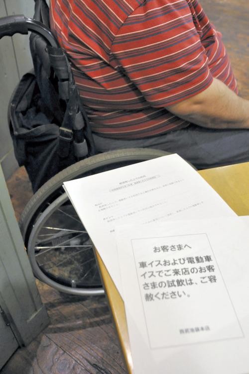 車椅子の50代男性「車椅子利用を理由にワイン試飲を断られた差別だ損害賠償170万円を求める」