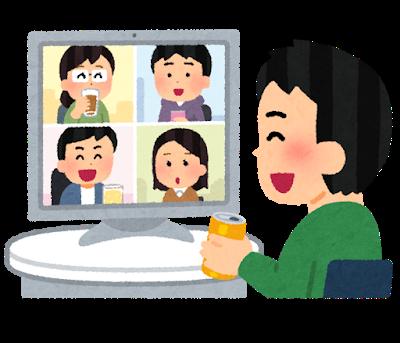 【悲報】オンライン飲み会疲れが増加! 「そろそろ家に帰らないと・・・」が使えない!